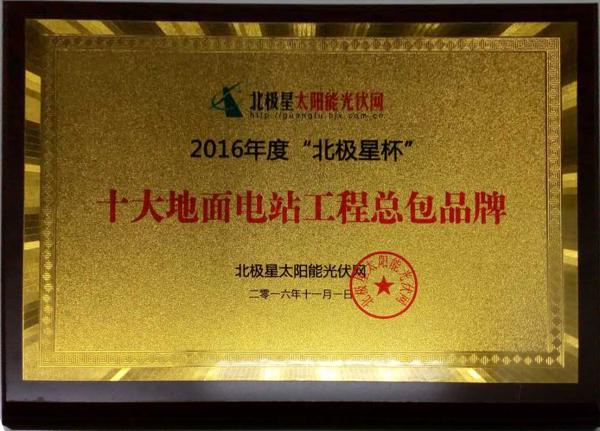Zhongheng Hengyuan won the double PV brand award